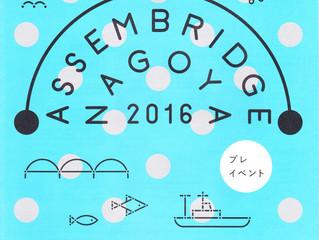 アッセンブリッジ・ナゴヤ2016 プレイベント 名古屋港水族館内特別コンサート / 池永健二マリンバコンサート