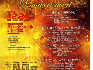 多治見少年少女合唱団とシニアコア Christmas Concert 2017