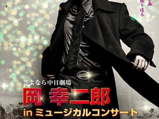 さよなら中日劇場 岡幸二郎 in ミュージカルコンサート