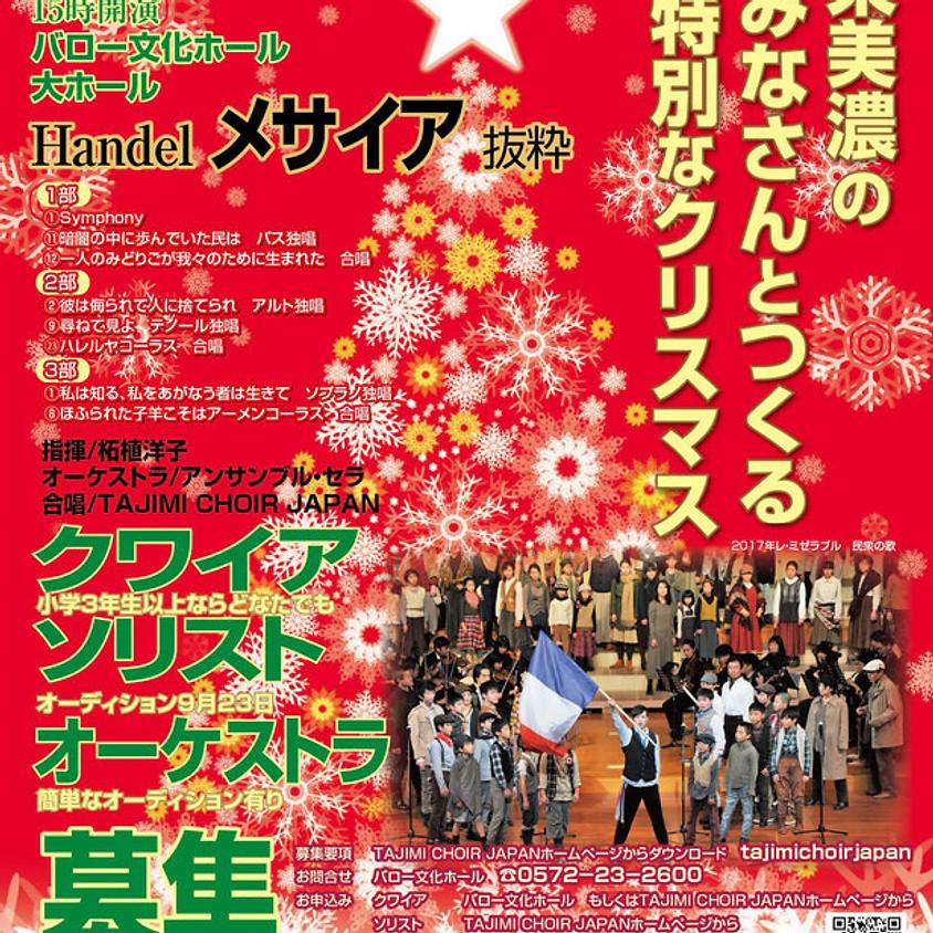 TAJIMI CHOIR JAPAN 多治見少年少女合唱団とシニアコア クリスマスチャリティーコンサート