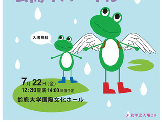 """音""""るnote 公開リハーサル"""