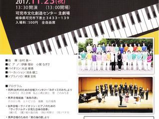 女声合唱団ようせい結成45周年 メンネルコール・シュトローム結成10周年 記念演奏会