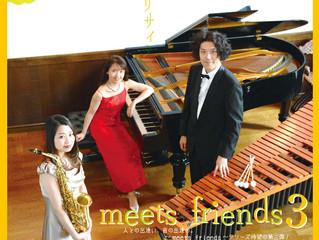 池永健二ソロリサイタル / meets friends 3