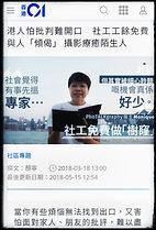 HK01 香港01訪問