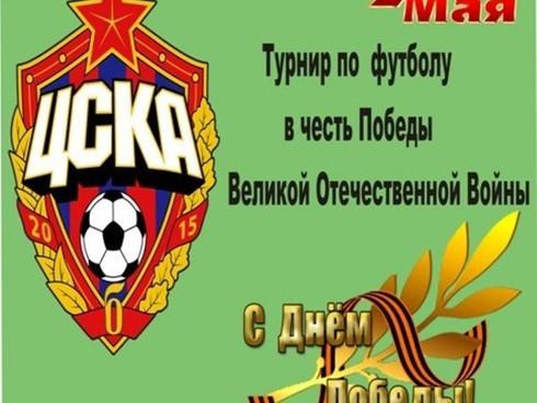 """Турнир по футболу """"День Победы"""""""