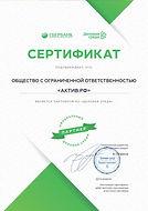 ООО АКТИВ.РФ(ОБЩИЙ)_compressed_page-0001