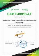 ООО АКТИВ.РФ_compressed_page-0001.jpg