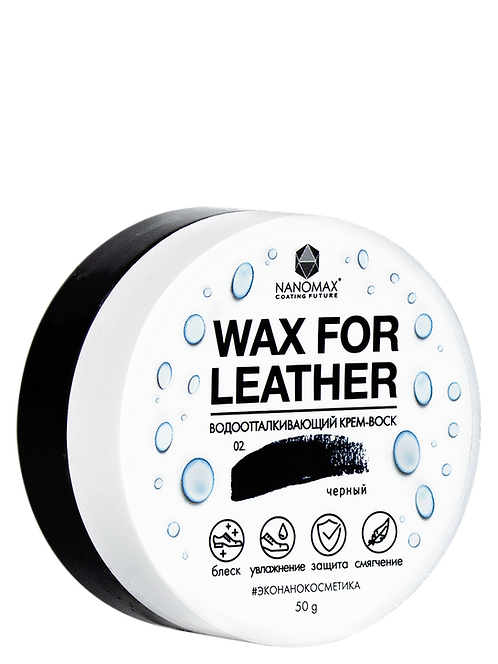 WAX FOR LEATHER №02 50г / воск для обуви 50 г