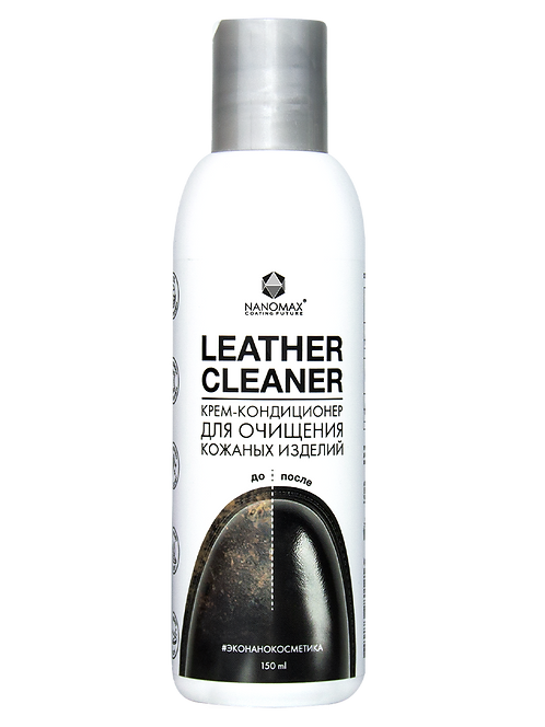 LEATHER CLEANER 150 ml / КРЕМ КОНДИЦИОНЕР 150 мл