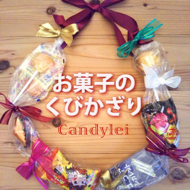 candylei_01