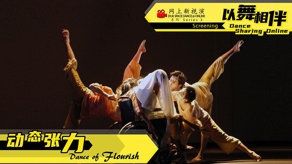 《動態張力   Dance of Fluorish》