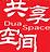 Dua-Space-Logo