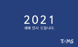 2021 신년 인사 드립니다.