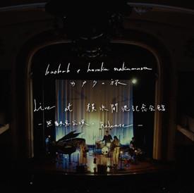 配信ライブ「カナタの旅」Live at 横浜開港記念会館
