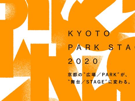 ニュイ・ブランシュKYOTO 2020