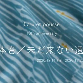 LIVE / Ecru et pousse 10th anniversary