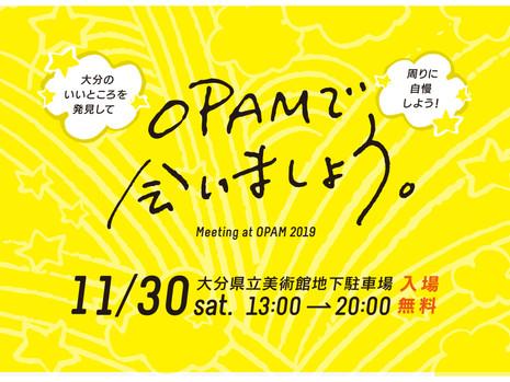 2019.11.30  OPAMで会いましょう