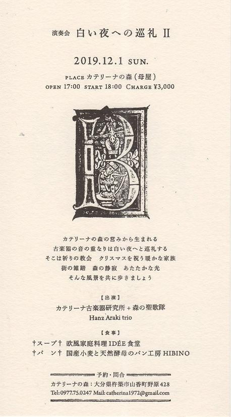 巡礼Ⅱ.JPEG