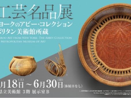 竹へのオマージュ