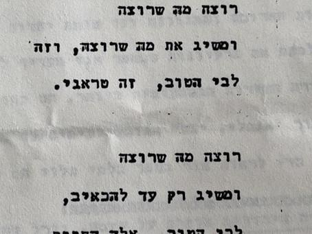 ״כי אבא שלי יודע המון, עברית צרפתית ואפילו חשבון״. קצת על (שירה של) אבא שלי.