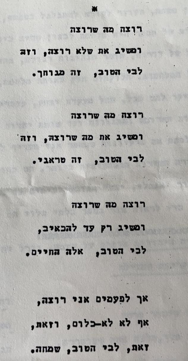 I Want What I Want - RES - Hebrew Translation by Shmuel Shatal