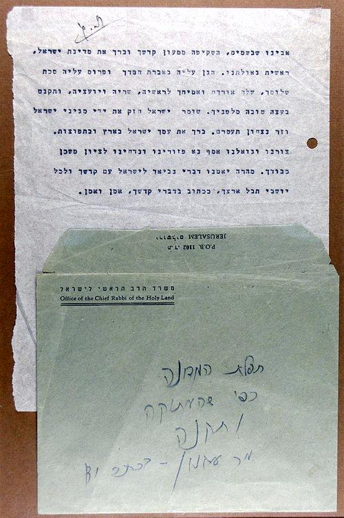 """טיוטה מודפסת של התפילה והמעטפה עליה נכתב """"תפלת המדינה כפי שהעתיקה ותקנה מר עגנון - בכתב יד"""" (אוסף אוניברסיטת בר-אילן)"""
