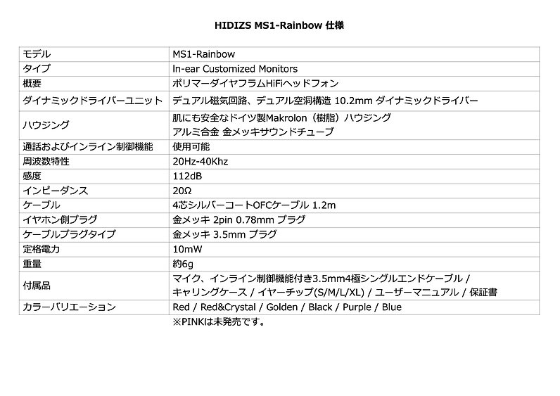 MS1-Rainbowホームページ仕様.pages.jpg