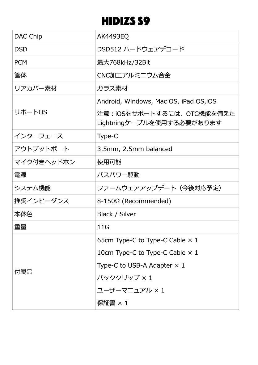 HIDIZS S9 spec1.jpg