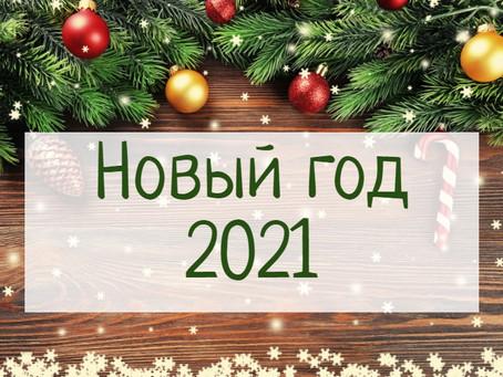 Новым годом друзья!!