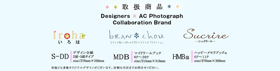 ACフォトグラフ デジタルアルバムシリーズ
