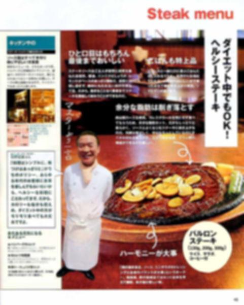 week_steak_800x1000.jpg