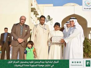أشبال ابتدائية عبدالرحمن فقيه يحصدون المركز الأول في مسابقة موهبة السنوية لمادة الرياضيات على مستوى