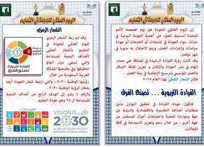متوسطة عبدالرحمن فقيه تقدم مطوية عن شعار اليوم العالمي للجودة