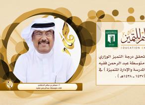 مدرسة عبدالرحمن فقيه المتوسطة تحقق درجة التميز الوزاري على مستوى المملكة