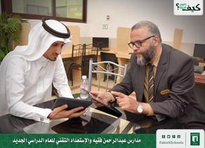 مدارس عبدالرحمن فقيه والإستعداد التقني للعام الدراسي الجديد