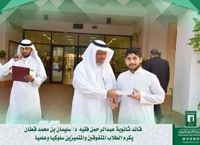 تكريم الطلاب المتفوقين والمتميزين سلوكيا وعلميا بثانوية فقيه