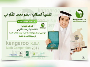 شبل ابتدائية فقيه الطالب / بندر القارحي يحصد الميدالية الفضية في مسابقة كانجرو للرياضيات