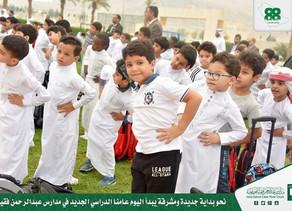 صباح جميل مع أول العام الدراسي الجديد في مدارس عبدالرحمن فقيه