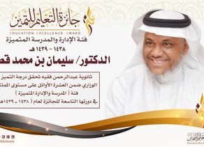 مدرسة عبدالرحمن فقيه الثانوية تحقق درجة التميز الوزاري على مستوى المملكة