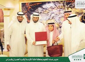 مدير عام التعليم بمنطقة مكة المكرمة يكرم العمران وفراس