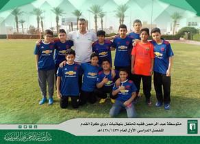 متوسطة عبد الرحمن فقيه تحتفل بنهائيات دوري كرة القدم
