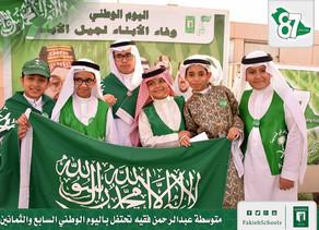 متوسطة عبدالرحمن فقيه تحتفل باليوم الوطني السابع والثمانين