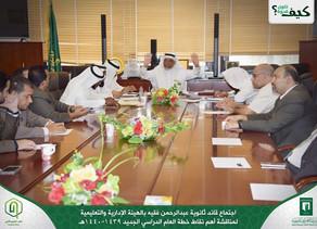 قائد ثانوية عبدالرحمن فقيه يجتمع بالهيئة الإدارية والتعليمية