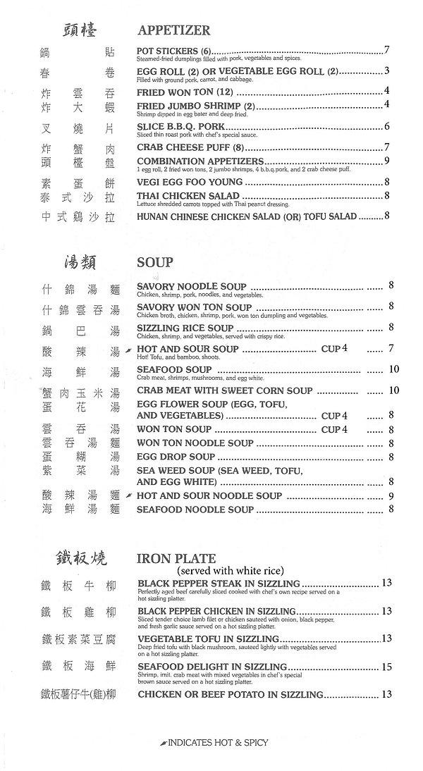hunan sectioned menu3.jpg