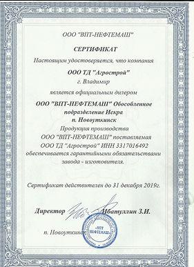 Сертификат агрострой (1).jpg