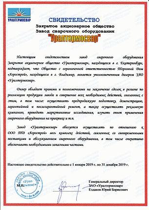 Официальный дилер Уралтермосвар