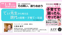 【参加募集中】第19回 えどぴ -保育の専門性を高める会-