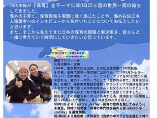 【5/19ゲスト出演】