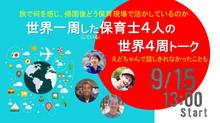 【講演会】世界一周した(している)保育士4人の世界4周トーク