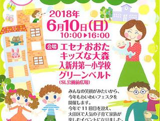 【イベント初出展@おおた子育てわいわいフェスタ】